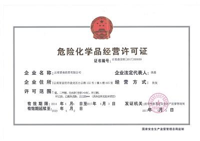 经营许可证(副本)