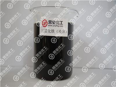 三氯化铁液体